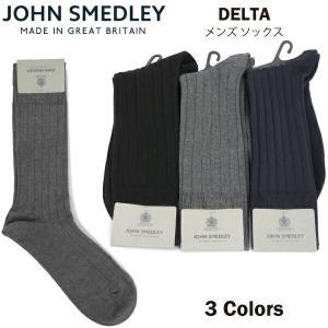 JOHN SMEDLEY ジョンスメドレー DELTA メンズ シーアイランドコットンソックス デルタ SOCKS プレゼント daytripper