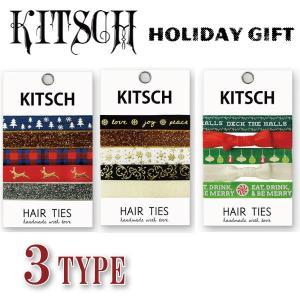 KITSCH ヘアゴム5本セット  キッチュ ヘアタイ hair ties ブレスレットとして使用可能 シュシュ 髪留め Holiday Gift 大人もキッズも|daytripper