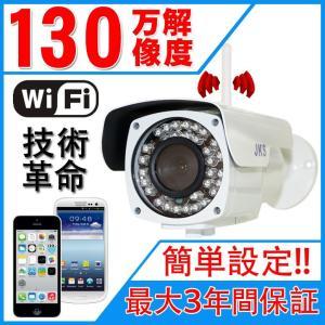 130万画素ワイヤレス WiFi 無線 SDカード録画 iPhone スマホ 屋外 屋内 両用IPネットワークカメラ赤外線付き 防犯カメラ セキュリティカメラ 監視カメラ dayu
