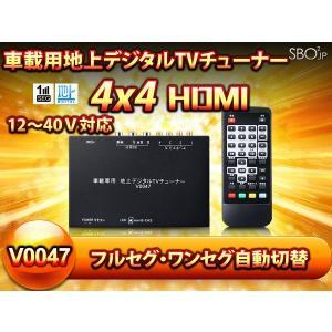 地デジチューナー 4×4 4アンテナ×4チューナー HDMI対応 車載 フルセグ ワンセグ フィルムアンテナ|dayu