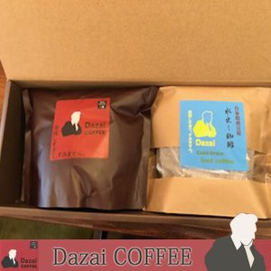 DAZAIギフトセット2600(dazaicoffee(粉か豆)200g & 水出し珈琲1リットル用3袋入り) dazaicoffee