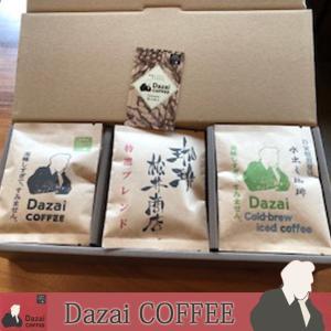 DAZAIギフトセット3200(Dazaiドリップコーヒー5袋 特選ドリップコーヒー5袋 簡単Dazai水出しコーヒー5袋) dazaicoffee
