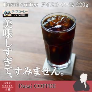 【限定販売】Dazaiアイスコーヒー用 豆か粉 220g 太宰治 深くビターな味わい dazaicoffee