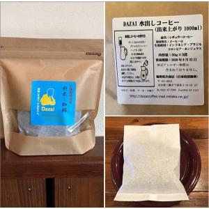 DAZAIコーヒー水出しアイス珈琲パック出来上がり1000mI(1L)用 1袋50gのパック3個入り dazaicoffee