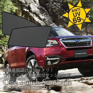 DazzFellows:One Touch Sunshade for SUBARU FORESTER|ワンタッチサンシェード for スバル フォレスター