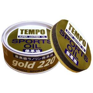 0097 スーパーゴールド220 保革油 1個|dazzle-sp