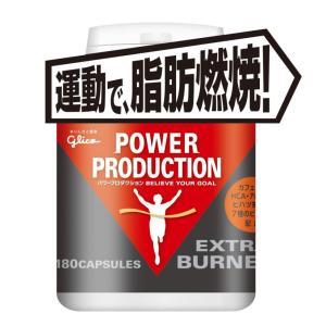 70854・グリコ・エキストラバーナー・ヒドロキシクエン酸(HCA)配合。脂肪燃焼したい方へ。180粒 dazzle-sp