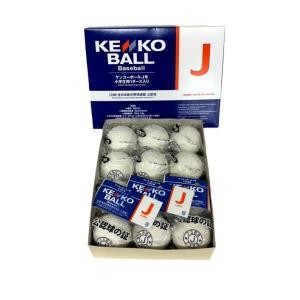 ナガセケンコ ケンコーボール J号 小学生用 1ダース(12球入り)|dazzle-sp