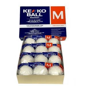 ナガセケンコ ケンコーボール M号 一般・中学生用 1ダース(12球入り)|dazzle-sp