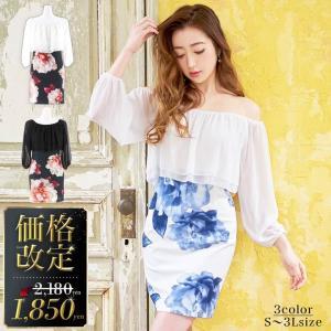 キャバ ドレス キャバドレス ワンピース ナイトドレス 大きいサイズ リアル 花柄 オフショル タイト ミニドレス S M L LL 3L サイズ|dazzy