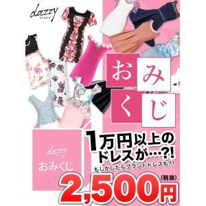 ドレス キャバ 豪華 おみくじ ドレス 2500円  ドレス ワンピース ミニドレス セクシー ナイトドレス キャバ|dazzy