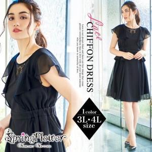 キャバ ドレス キャバドレス パーティードレス 大きいサイズ 3L 4L GACKTプロデュース MARGARET NOCTURNE Spring|dazzy