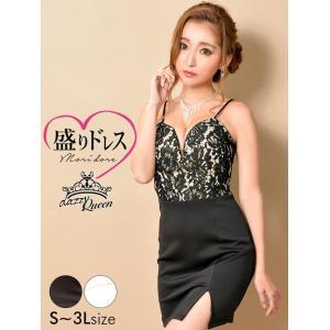 ドレス キャバ キャバドレス ナイトドレス 大きいサイズ S M L LL 3L 盛りドレス トップス 総レース 背中 編み上げ キャミ タイト|dazzy