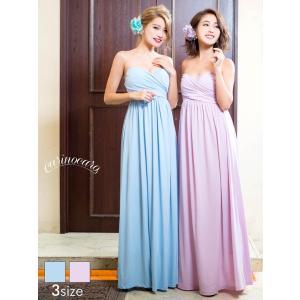 パーティ ドレス 大きいサイズ ベア ハート カット スレンダー ライン ロング ドレス/結婚式 二次会/青 紫/S M L/dazzy carinocaro|dazzy