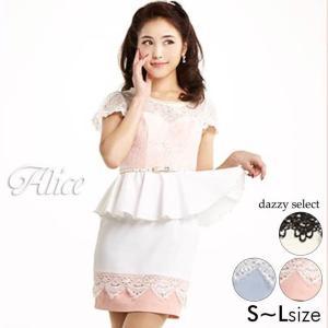 キャバ ドレス パーティ ナイト 大きいサイズ レース ペプラム タイト ミニ ワンピ ドレス/ピンク 青 黒/S M L/Alice|dazzy