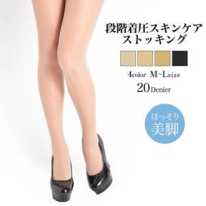 ほっそり美脚透け着圧ストッキング 20デニール ストッキング レッグウェア フェイクタイツ 靴下 M Lサイズ 20デニール ベージュ 黒 薄手|dazzy