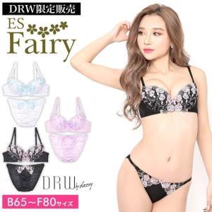 ブラジャー ショーツ セット フレフルール 刺繍 ブラジャー & フルバック ショーツ [Fairy]  大きいサイズ 下着 レディース セット|dazzy