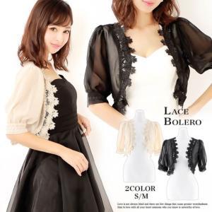 ドレス 結婚式 パーティードレス バルーンスリーブ シフォン ボレロ natsu 黒 アイボリー 無地 シンプル 透け natsu 羽織り 羽織物|dazzy
