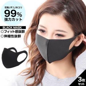 オーガニック スポンジ 黒 マスク 使い捨て 3枚セット おしゃれ 使い捨て 黒 かわいい 風邪 花粉 インフルエンザ デイジーストア|dazzy