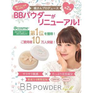 『BBシリーズ第2弾』BBパウダー byM 誕生!! サラサラなのにうるおいキープ! 最強は「BBク...