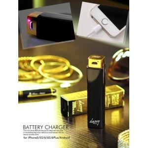 iPhone スマホ 充電器 リップスティック型モバイルバッテリー/充電器 dazzy