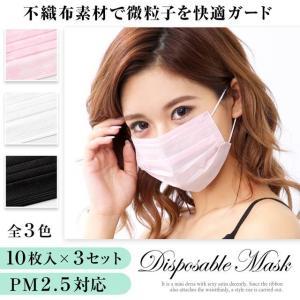 空気中のホコリ、チリ、花粉、PM2.5などの微粒子を快適ガードする使い捨てマスク。肌にやさしい不織布...