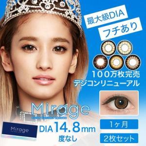 カラコン デジコン 度なし 1ヶ月 Mirageミラージュ[1箱2枚入] 14.8mm 14.5mm [YURINO/E-girls]|dazzy