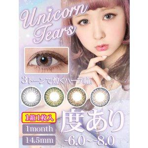 カラコン Dollcia UnicornTears ユニコーンティアーズ カラコン 度あり 6.00-8.00|dazzy