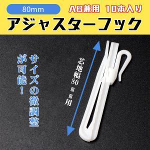 カーテンフック 80mm 安い ABタイプ兼用型カーテンフック 調節可能なアジャスター式 10本入り...