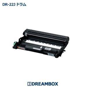 DR-22J 高品質リサイクルドラム   MFC-7460DN,DCP-7065DN,HL-2270DW等対応 dbtoner
