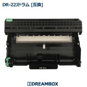 DR-22J ドラム 互換品 MFC-7460DN,DCP-7060D,DCP-7065DN,HL-2240D,HL-2270DW,HL-2130,FAX-7860DW dbtoner