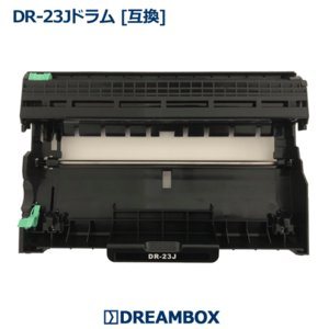 DR-23J ドラム 互換品 MFC-L2720DN,L2740DW,DCP-L2520D,L2540DW,HL-L2320D,L2360DN,L2365DW,FAX-L2700DN対応 dbtoner