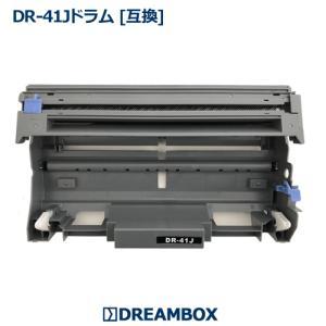 DR-41J ドラム 互換品 MFC-8380DN,MFC-8890DW,HL-5340D,HL-5350DN,HL-5380DN dbtoner