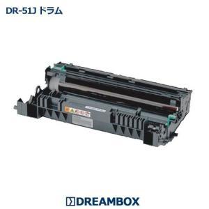 DR-51J 高品質リサイクルドラム   MFC-8520DN,HL-5450DN,HL-6180DW等対応 dbtoner
