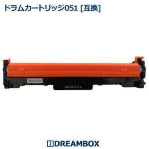 ドラムカートリッジ051 互換品 Satera LBP162,LBP161対応|dbtoner