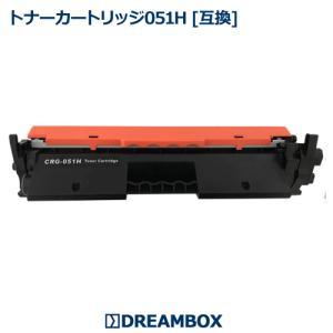 トナーカートリッジ051H 互換品 Satera LBP162,LBP161対応|dbtoner