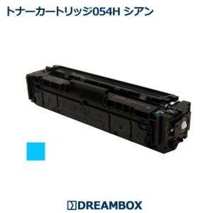 トナーカートリッジ054H シアン(CRG-054HCYN)高品質リサイクル品 LBP622C/LBP621C/MF644Cdw/MF642Cdw対応|dbtoner
