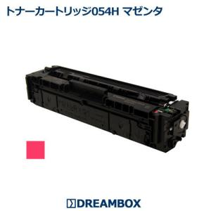 トナーカートリッジ054H マゼンタ(CRG-054HMAG)高品質リサイクル品 LBP622C/LBP621C/MF644Cdw/MF642Cdw対応|dbtoner
