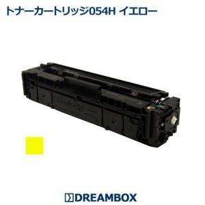 トナーカートリッジ054H イエロー(CRG-054HYEL)高品質リサイクル品 LBP622C/LBP621C/MF644Cdw/MF642Cdw対応|dbtoner