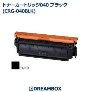 トナーカートリッジ040ブラック(CRG-040BLK) 高品質リサイクル | Satera LBP712Ci対応|dbtoner