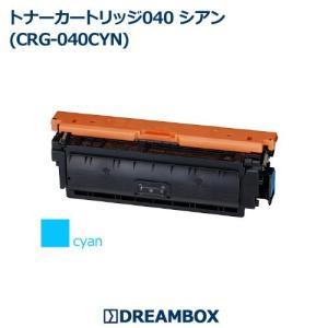 トナーカートリッジ040シアン(CRG-040CYN) 高品質リサイクル | Satera LBP712Ci対応|dbtoner