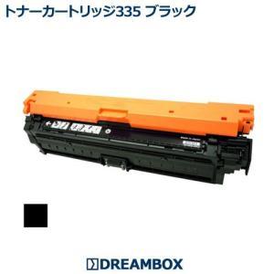 ■カートリッジ型番■  Canon(キャノン)  ・トナーカートリッジ335/BK ブラック(CRG...
