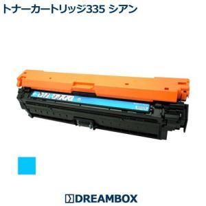 ■カートリッジ型番■  Canon(キャノン)  ・トナーカートリッジ335/C シアン (CRG-...