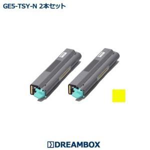 GE5-TSY-N イエロー 高品質リサイクルトナー 2本セット   SPEEDIA GE5000対応 dbtoner