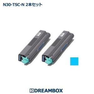 N30-TSC-N シアン 高品質リサイクルトナー 2本セット   SPEEDIA N3000,N3600,N3500等対応 dbtoner