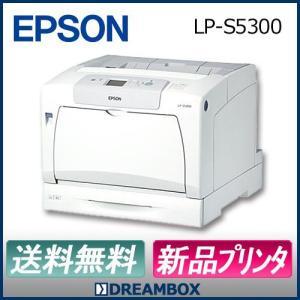 EPSON LP-S5300(新品プリンタ)大容量リサイクルカートリッジ付|dbtoner