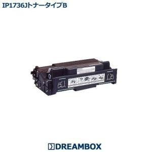 IP1736JトナータイプB 高品質リサイクルトナー   InfoPrint 1736J,1756J対応 dbtoner