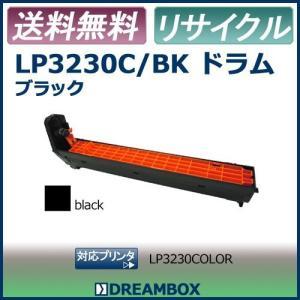 LP3230C/BK(ブラック) 高品質リサイクルドラム | LP3230 COLOR対応|dbtoner