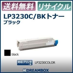 LP3230C/BK(ブラック) 高品質リサイクルトナー | LP3230 COLOR対応|dbtoner