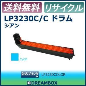 LP3230C/C(シアン) 高品質リサイクルドラム | LP3230 COLOR対応|dbtoner